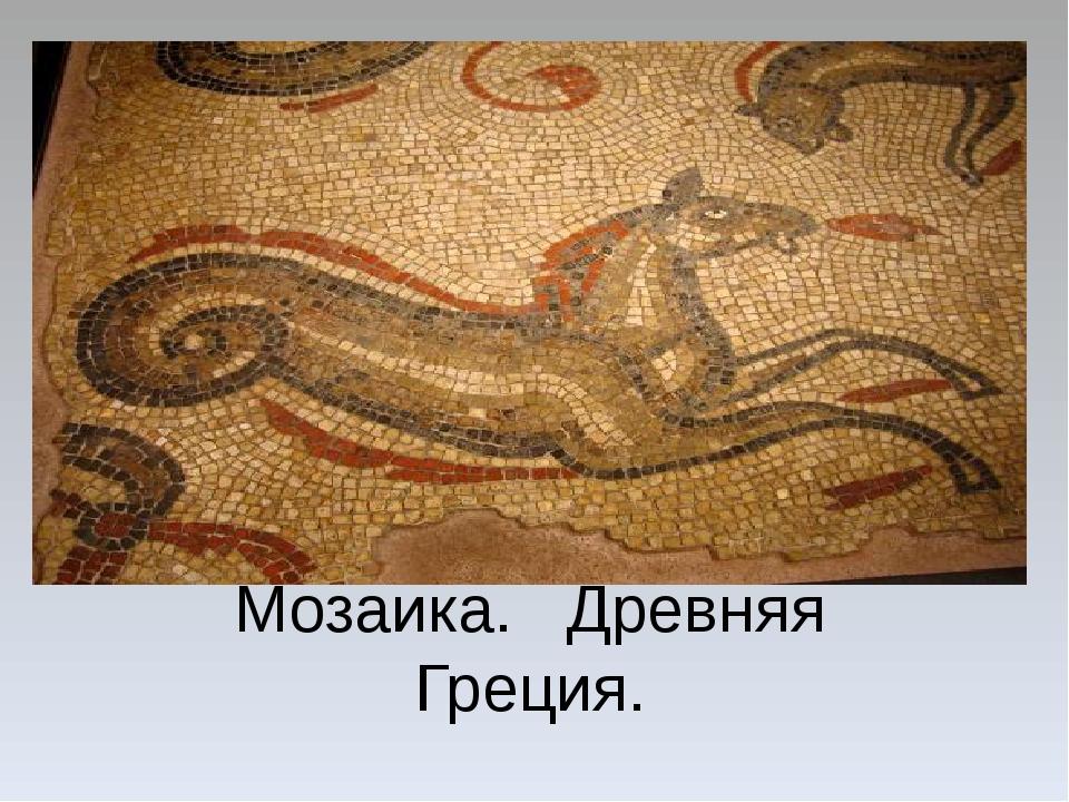 Мозаика. Древняя Греция.