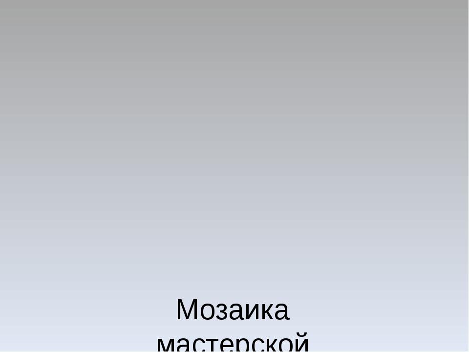 Мозаика мастерской М.В.Ломоносова.