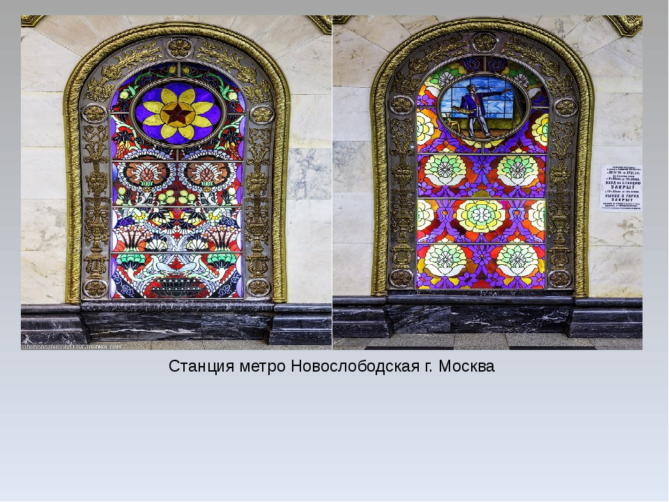 Станция метро Новослободская г. Москва