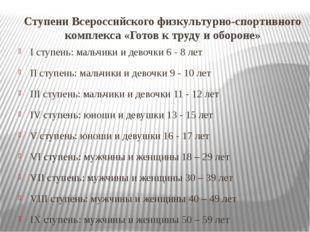 Ступени Всероссийского физкультурно-спортивного комплекса «Готов к труду и об