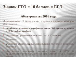 Значок ГТО = 10 баллов к ЕГЭ Абитуриенты 2016 года Дополнительные 10 балов см
