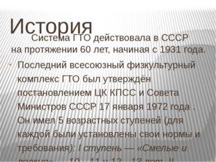 История Система ГТО действовала вСССР напротяжении 60 лет, начиная с1931 г