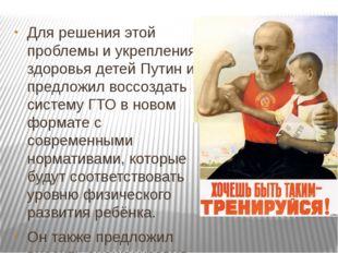 Для решения этой проблемы и укрепления здоровья детей Путин и предложил восс