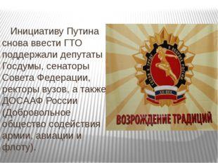 Инициативу Путина снова ввести ГТО поддержали депутаты Госдумы, сенаторы Сов