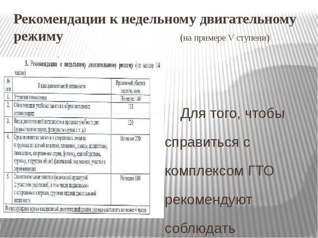 Рекомендации к недельному двигательному режиму (на примере V ступени) Для тог...