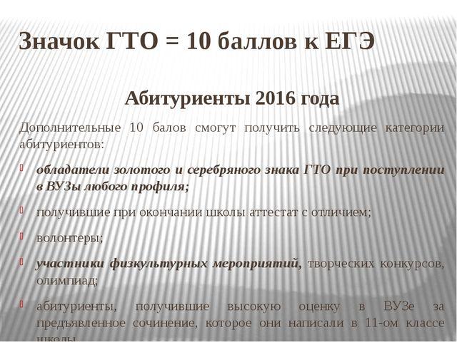 Значок ГТО = 10 баллов к ЕГЭ Абитуриенты 2016 года Дополнительные 10 балов см...