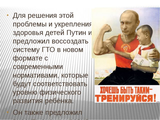 Для решения этой проблемы и укрепления здоровья детей Путин и предложил восс...