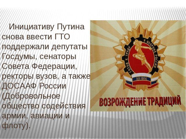 Инициативу Путина снова ввести ГТО поддержали депутаты Госдумы, сенаторы Сов...