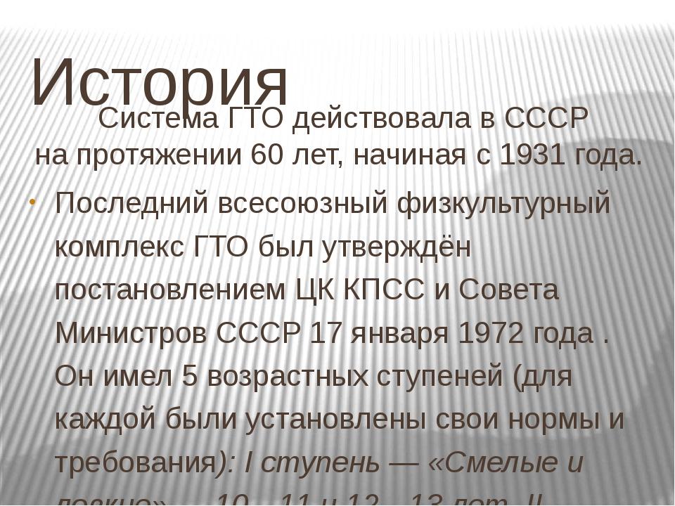 История Система ГТО действовала вСССР напротяжении 60 лет, начиная с1931 г...