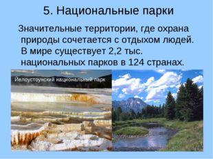 Значительные территории, где охрана природы сочетается с отдыхом людей. В ми
