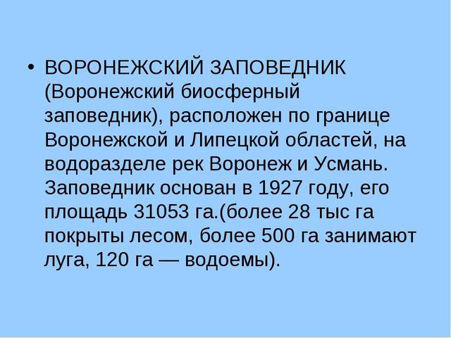 ВОРОНЕЖСКИЙ ЗАПОВЕДНИК (Воронежский биосферный заповедник), расположен по гра...