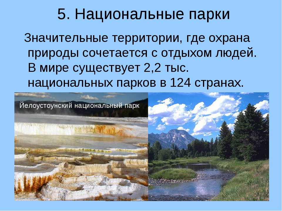 Значительные территории, где охрана природы сочетается с отдыхом людей. В ми...