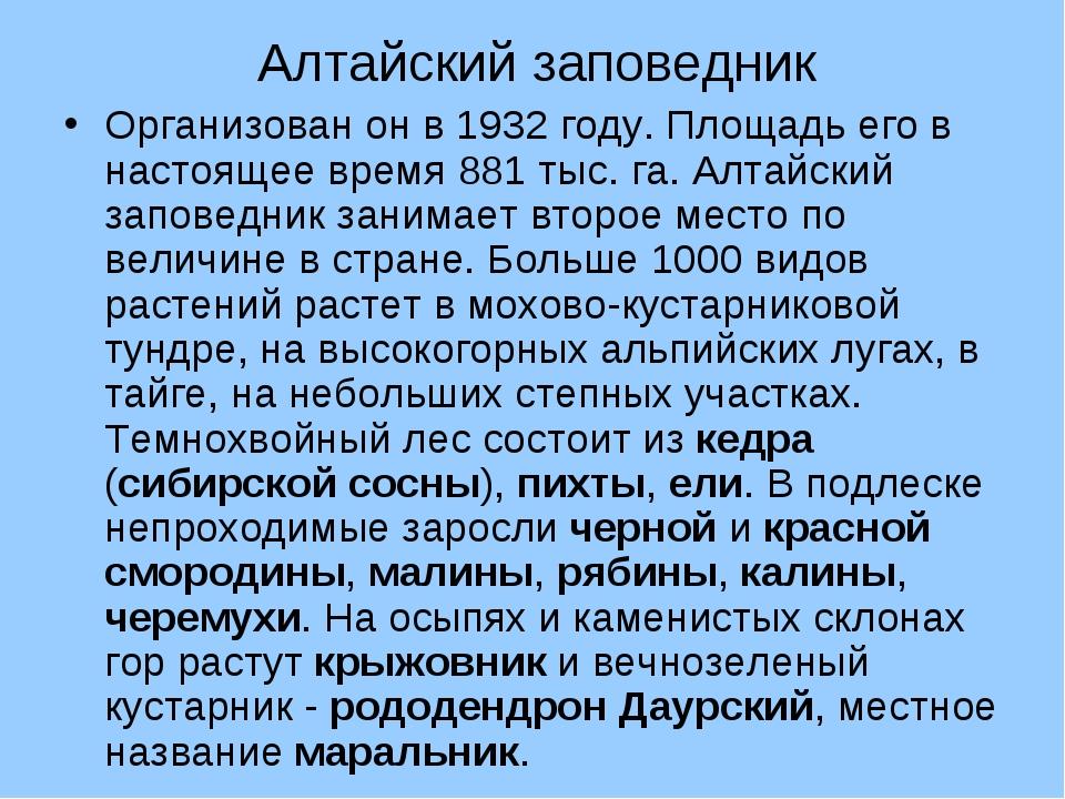 Алтайский заповедник Организован он в 1932 году. Площадь его в настоящее врем...