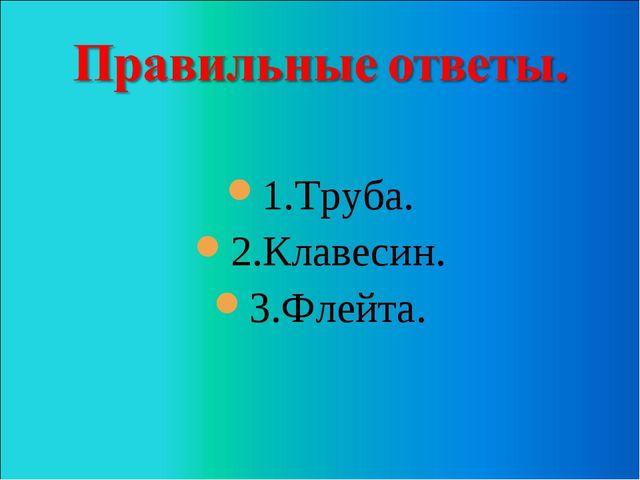 1.Труба. 2.Клавесин. 3.Флейта.