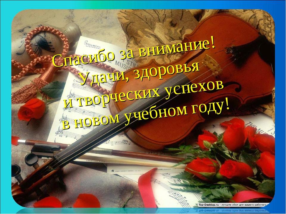 Спасибо за внимание! Удачи, здоровья и творческих успехов в новом учебном году!