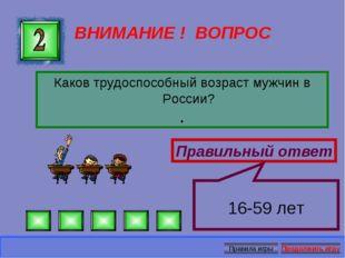 ВНИМАНИЕ ! ВОПРОС Каков трудоспособный возраст мужчин в России? . Правильный