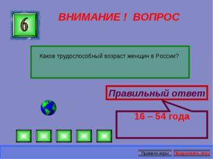ВНИМАНИЕ ! ВОПРОС Каков трудоспособный возраст женщин в России? Правильный от