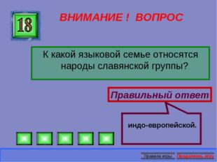 ВНИМАНИЕ ! ВОПРОС К какой языковой семье относятся народы славянской группы?
