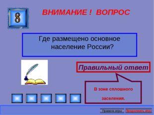ВНИМАНИЕ ! ВОПРОС Где размещено основное население России? Правильный ответ В