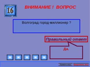 ВНИМАНИЕ ! ВОПРОС Волгоград город-миллионер ? Правильный ответ Да.