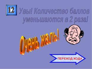 ПЕРЕХОД ХОДА