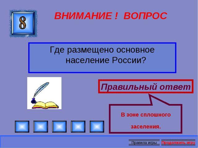 ВНИМАНИЕ ! ВОПРОС Где размещено основное население России? Правильный ответ В...