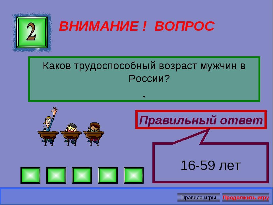 ВНИМАНИЕ ! ВОПРОС Каков трудоспособный возраст мужчин в России? . Правильный...