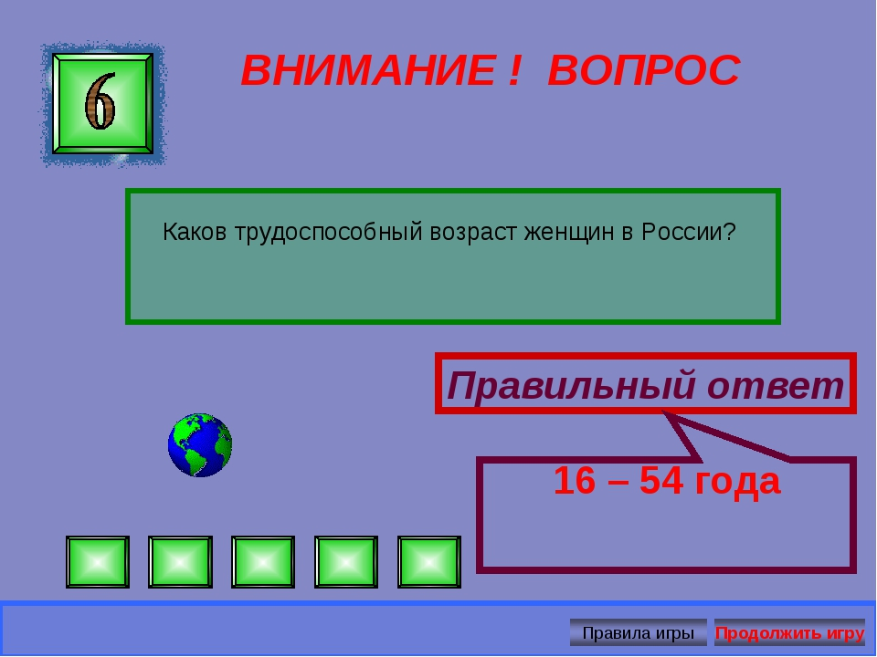 ВНИМАНИЕ ! ВОПРОС Каков трудоспособный возраст женщин в России? Правильный от...