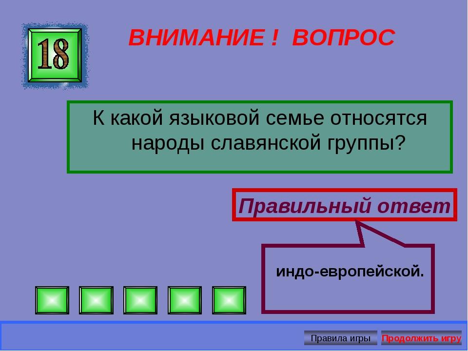 ВНИМАНИЕ ! ВОПРОС К какой языковой семье относятся народы славянской группы?...