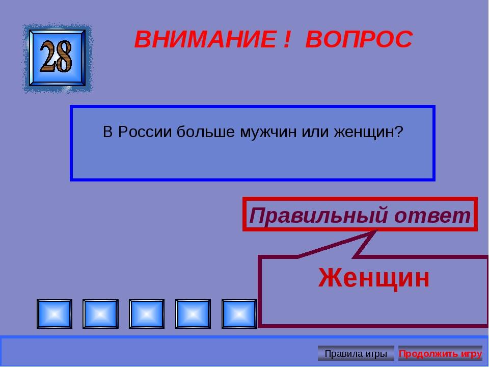 ВНИМАНИЕ ! ВОПРОС В России больше мужчин или женщин? Правильный ответ Женщин