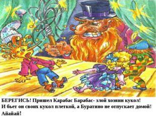 БЕРЕГИСЬ! Пришел Карабас Барабас- злой хозяин кукол! И бьет он своих кукол пл