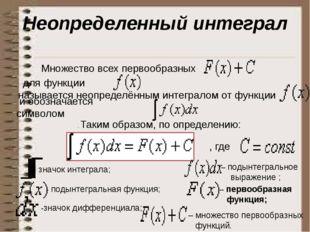 Неопределенный интеграл Множество всех первообразных для функции называет