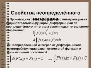 Свойства неопределённого интеграла 1) Производная от неопределённого интеграл