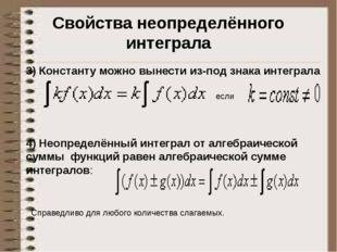 Свойства неопределённого интеграла 3) Константу можно вынести из-под знака ин