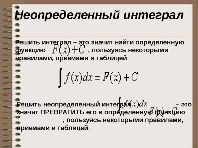 Неопределенный интеграл Решить интеграл – это значит найти определенную функц...
