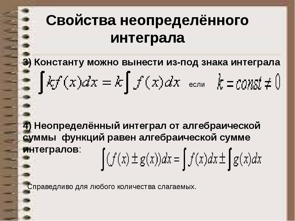 Свойства неопределённого интеграла 3) Константу можно вынести из-под знака ин...