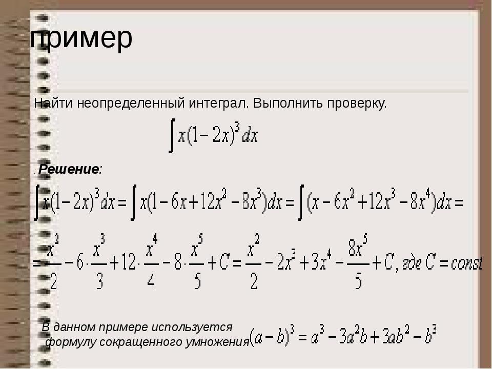 пример Найти неопределенный интеграл. Выполнить проверку. :Решение: В данном...
