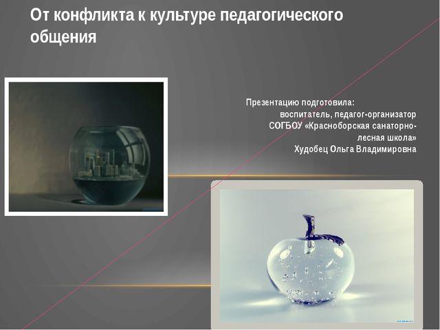 Презентацию подготовила: воспитатель, педагог-организатор СОГБОУ «Красноборс...