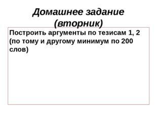 Домашнее задание (вторник) Построить аргументы по тезисам 1, 2 (по тому и дру