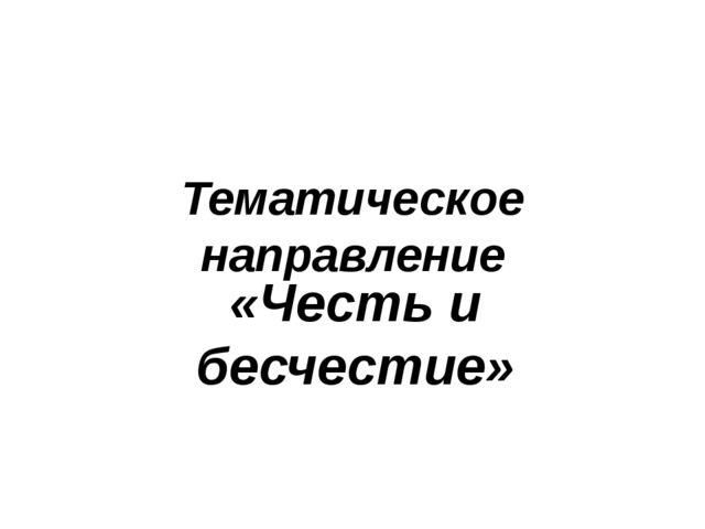 Тематическое направление «Честь и бесчестие»