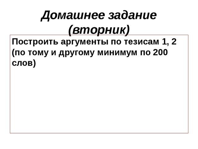 Домашнее задание (вторник) Построить аргументы по тезисам 1, 2 (по тому и дру...