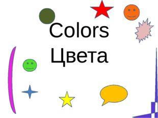 Colors Цвета