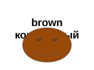 brown коричневый