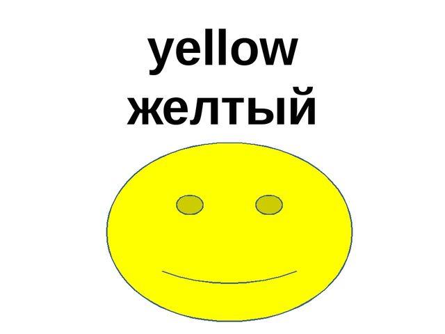 yellow желтый