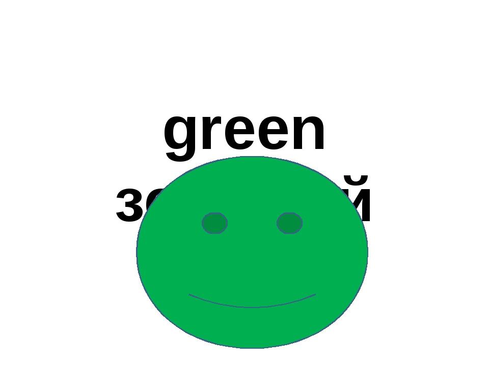 green зеленый