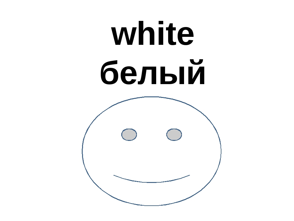 white белый