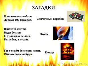 В маленьком амбаре Держат 100 пожаров. Спичечный коробок Шипит и злится, Воды