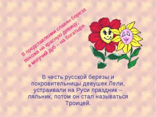В честь русской березы и покровительницы девушек Лели, устраивали на Руси пра