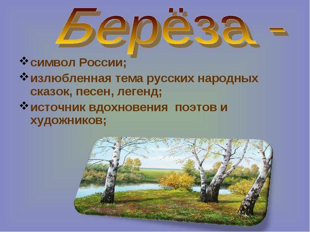 символ России; излюбленная тема русских народных сказок, песен, легенд; источ...