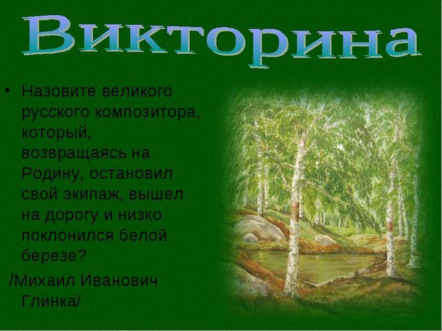 Назовите великого русского композитора, который, возвращаясь на Родину, остан...
